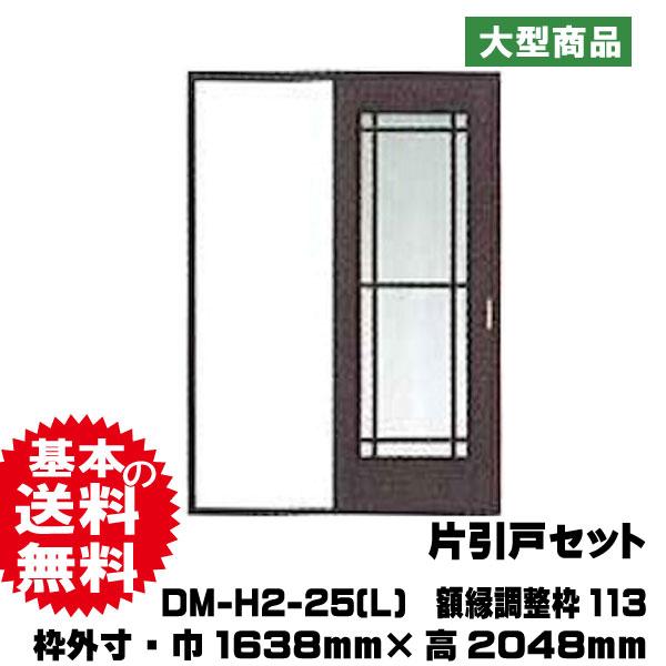 片引戸セット DM-H2-25(L)