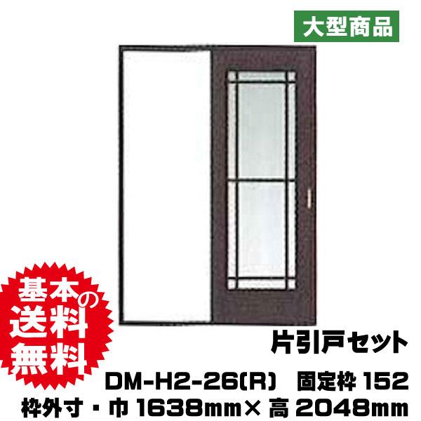 片引戸セット DM-H2-26(R)