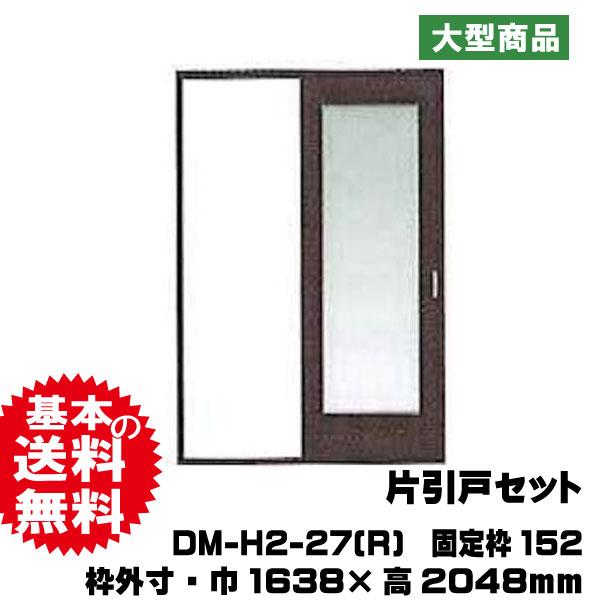 片引戸セット DM-H2-27(R)