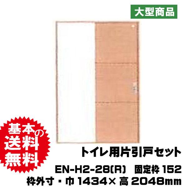 トイレ用片引戸セット EN-H2-28(R)