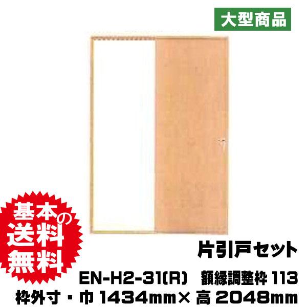 片引戸セット EN-H2-31(R)