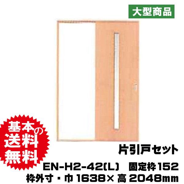片引戸セット EN-H2-42(L)