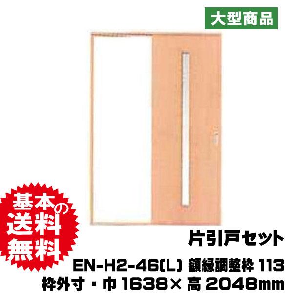 片引戸セット EN-H2-46(L)