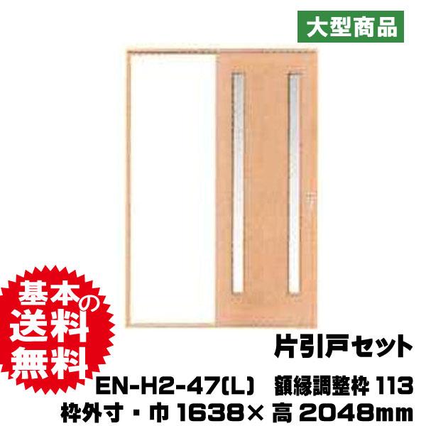 片引戸セット EN-H2-47(L)
