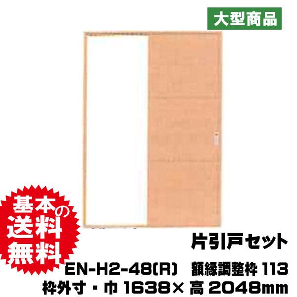 片引戸セット EN-H2-48(R)