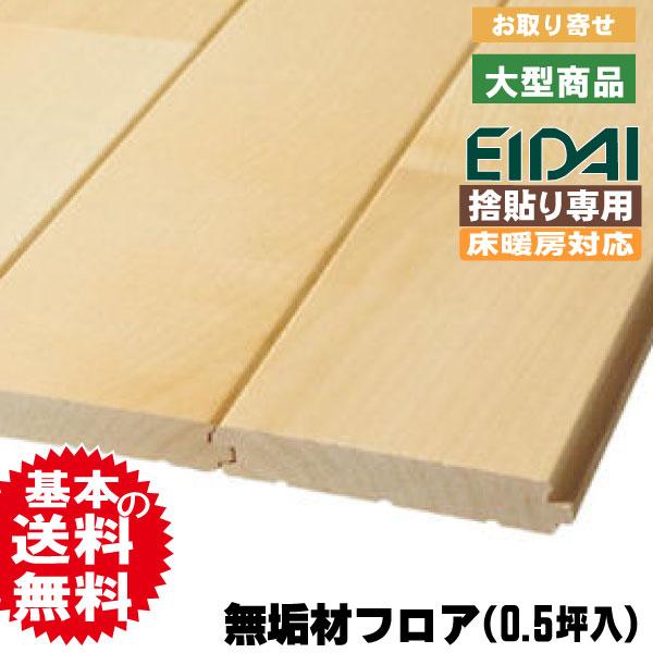シカモア無垢フロア材 プレミアムク クリアナチュラル塗装 床暖房対応 SYRD-C80