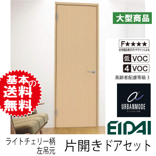 VDZ-5D157FF6LCL 永大 片開きドア アーバンモードα