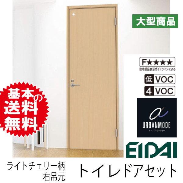 VDZ-5T057FF6LCR 永大 トイレ片開きドア アーバンモードα