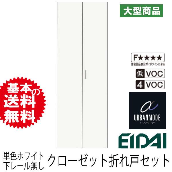 クローゼット折れ戸セット VXZ-3N3H623EFT6SPH-SO 単色ホワイト