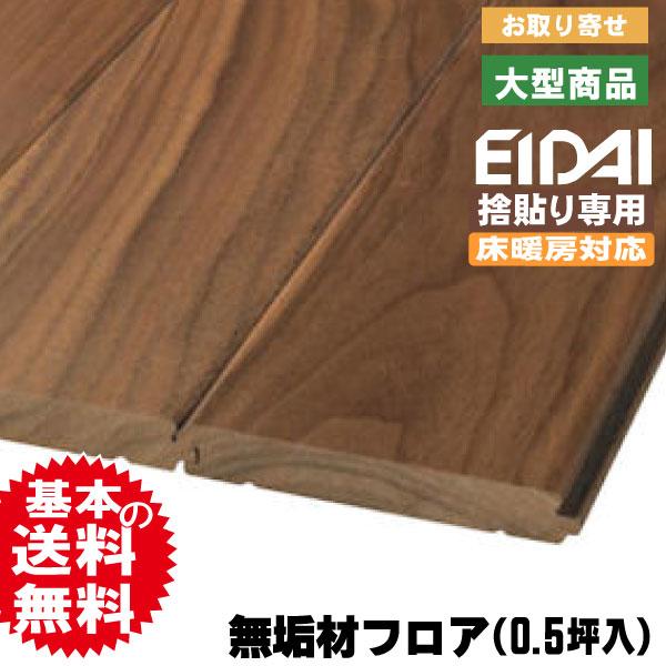 ブラックウォールナット無垢フロア材 プレミアムク クリアナチュラル塗装 床暖房対応 WARD-C