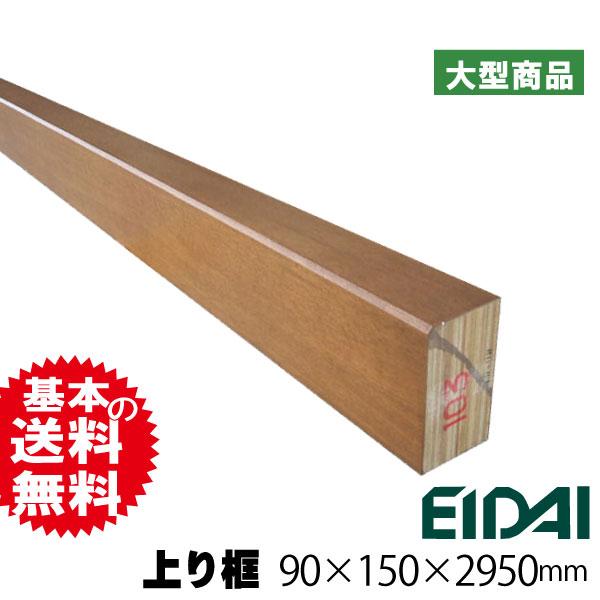 上り框 WHK-103K 90mm×150mm×2950mm 永大