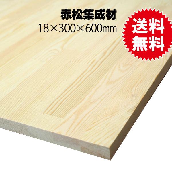 赤松集成材 18×300×600mm