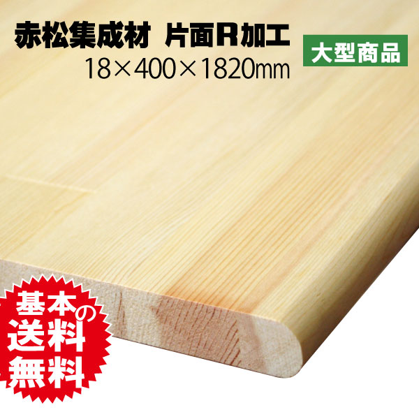 赤松集成材(片面R加工) 18×400×1820mm