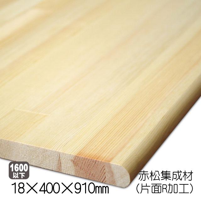 赤松集成材(片面R加工) 18×400×910mm