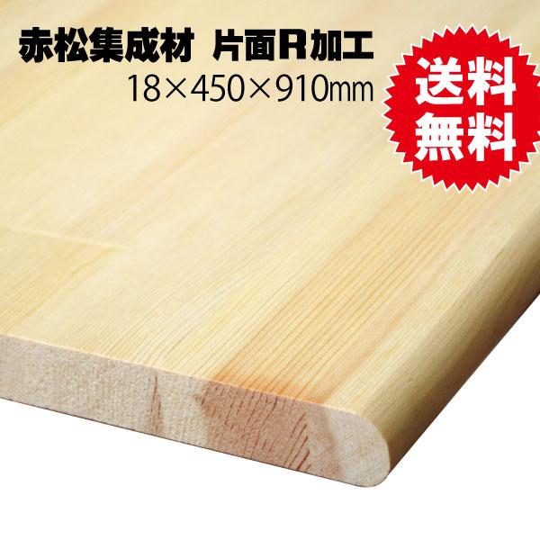 赤松集成材(片面R加工) 18×450×910mm