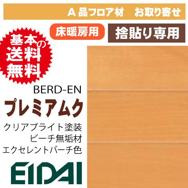 床暖房対応 無垢フロア材 プレミアムク クリアブライト塗装 ビーチ・エクセレントバーチ berd-en