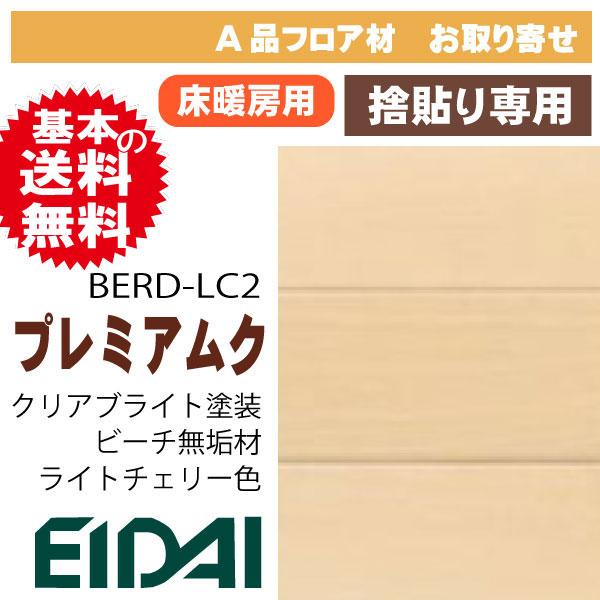 床暖房対応 無垢フロア材 プレミアムク クリアブライト塗装 ビーチ・ライトチェリー berd-lc2