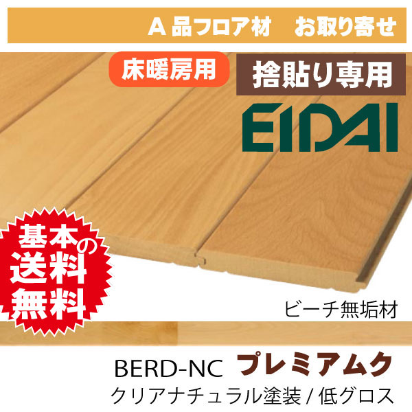 床暖房対応 無垢フロア材 プレミアムク クリアナチュラル塗装/低グロス ビーチ・クリア berd-nc
