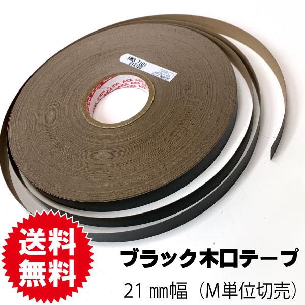 ブラックポリ木口テープ 21mm幅 M切り売り