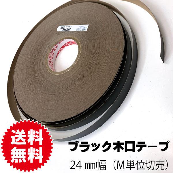 ブラックポリ木口テープ 24mm幅 M切り売り