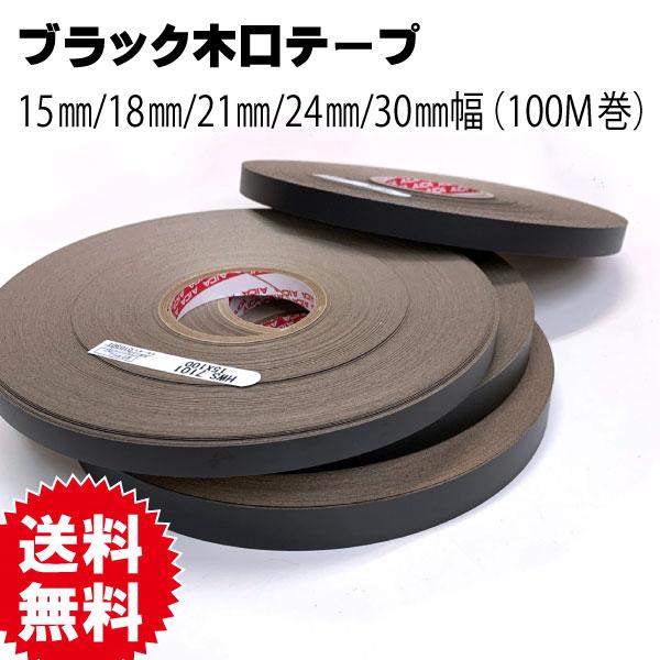 ブラックポリ木口テープ 21mm幅 24mm幅100M巻