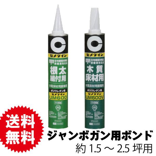 ジャンボガン用カートリッジボンド UM600/UM600V 木質床材用ボンド