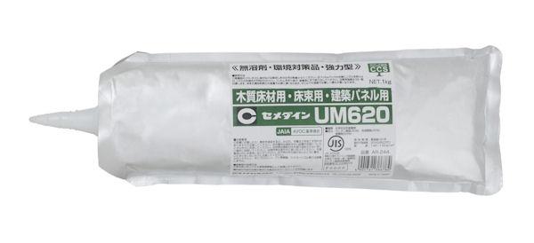 * セメダイン ボンド UM-620 *