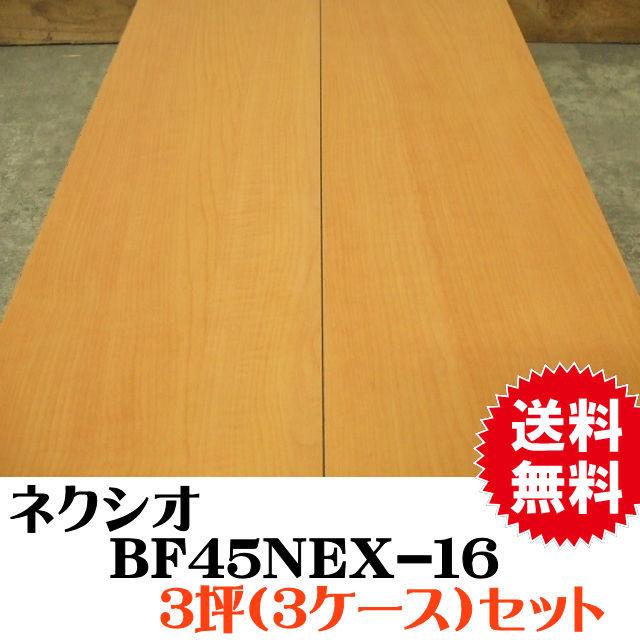 防音フロア材 ネクシオ BF45NEX-16