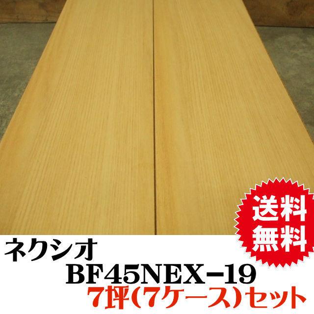 【直貼用/遮音】フロア材 ネクシオ BF45NEX-19(21kg/1坪入)7ケースセット(B品/アウトレット)送料込み