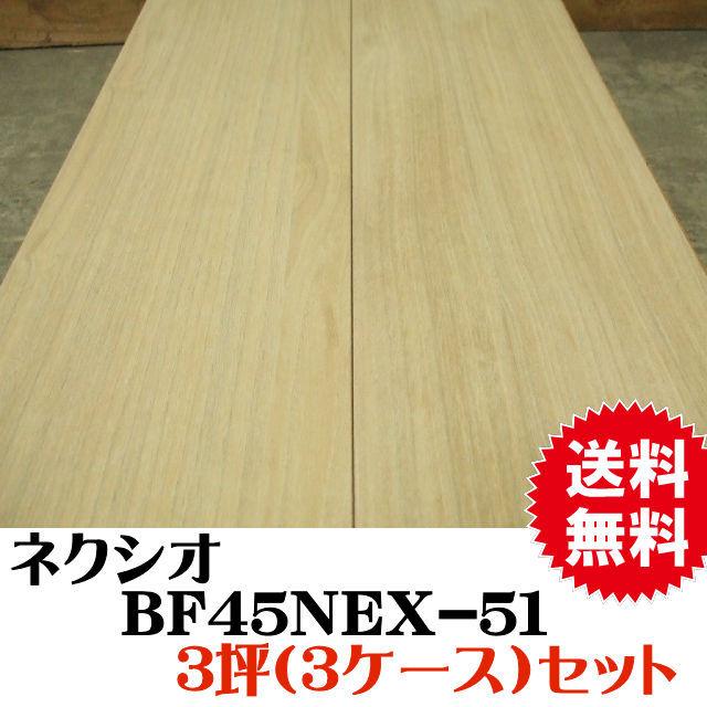防音フロア材 ネクシオ BF45NEX-51