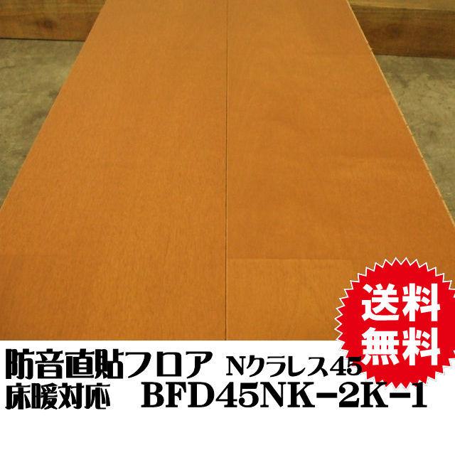 フロアBFD45NK-2K-1