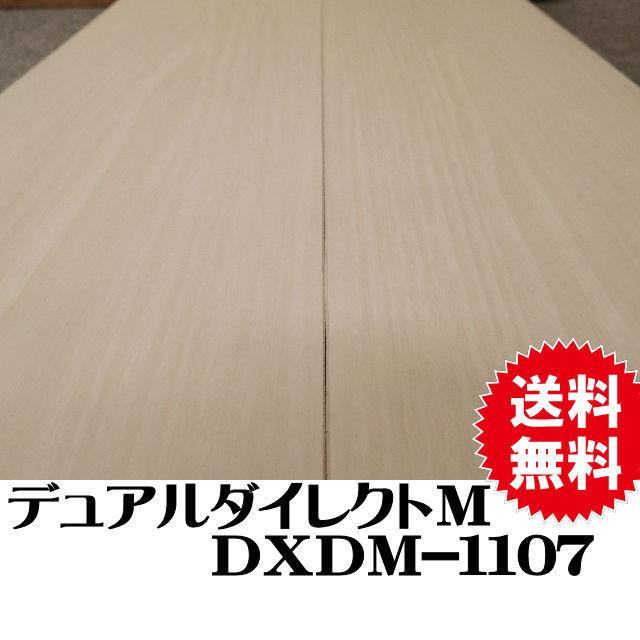 フロア 床暖房対応 デュアルダイレクトM DXDM-1107