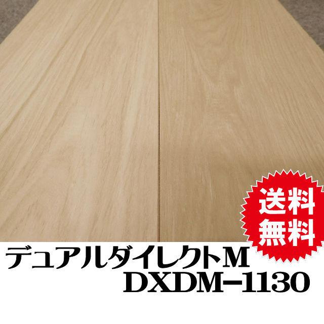 フロア 床暖房対応 デュアルダイレクトM DXDM-1130