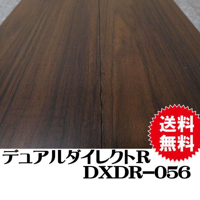 フロア 床暖房対応 デュアルダイレクトR DXDR-056