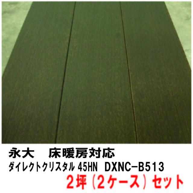 【直貼用/遮音】永大 床暖房対応 タ゛イレクトクリスタル45HN DXNC-B513