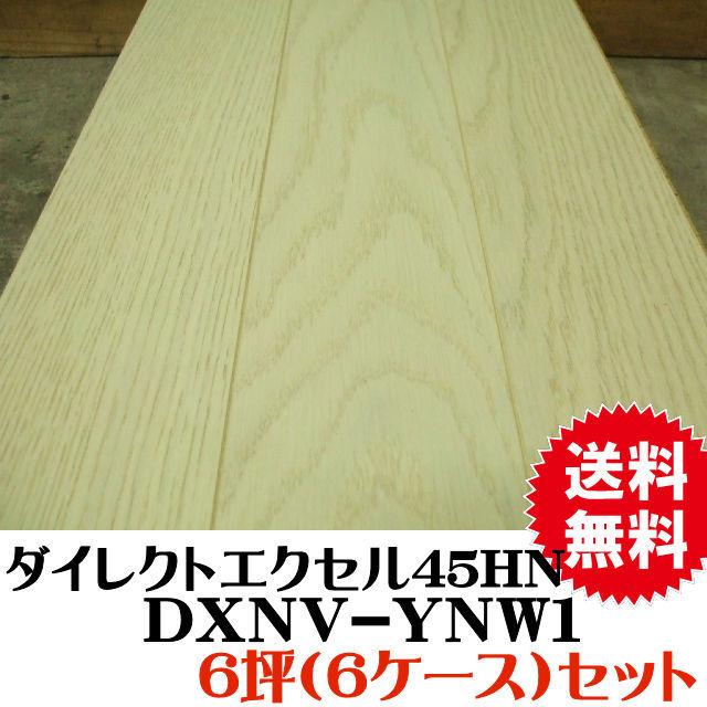 永大フロア材 ダイレクトエクセル45HN DXNV-YNW1