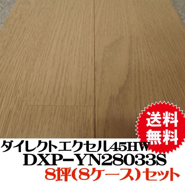 フロア DXP-YN28033S