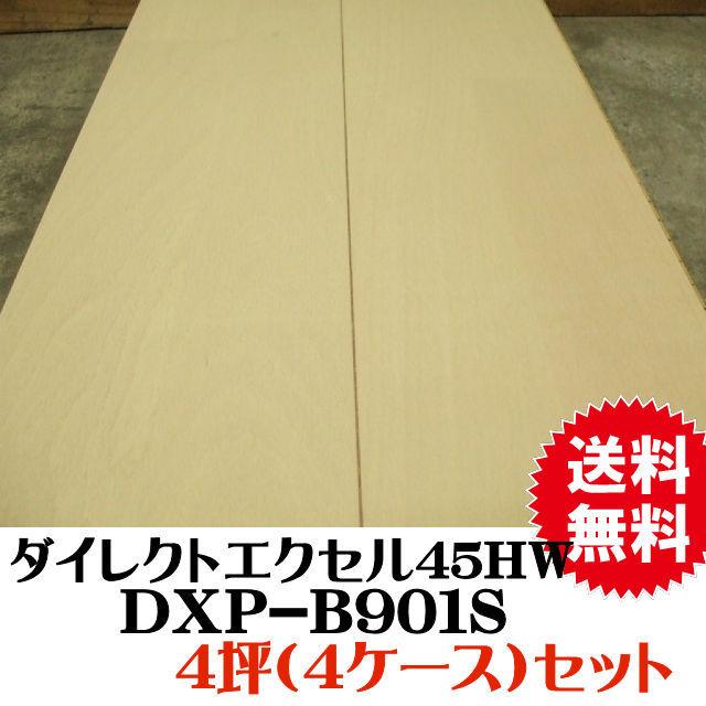 永大フロア材 ダイレクトエクセル45HW DXP-B901S