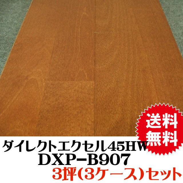 フロア DXP-B907
