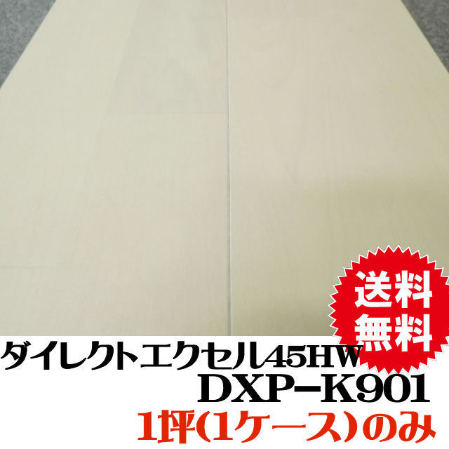 フロア DXP-K901