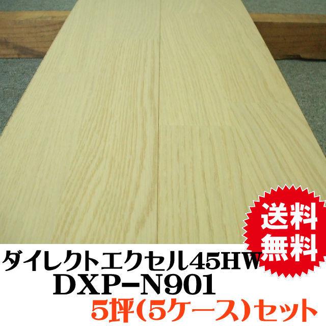 永大フロア材 ダイレクトエクセル45HW DXP-N903
