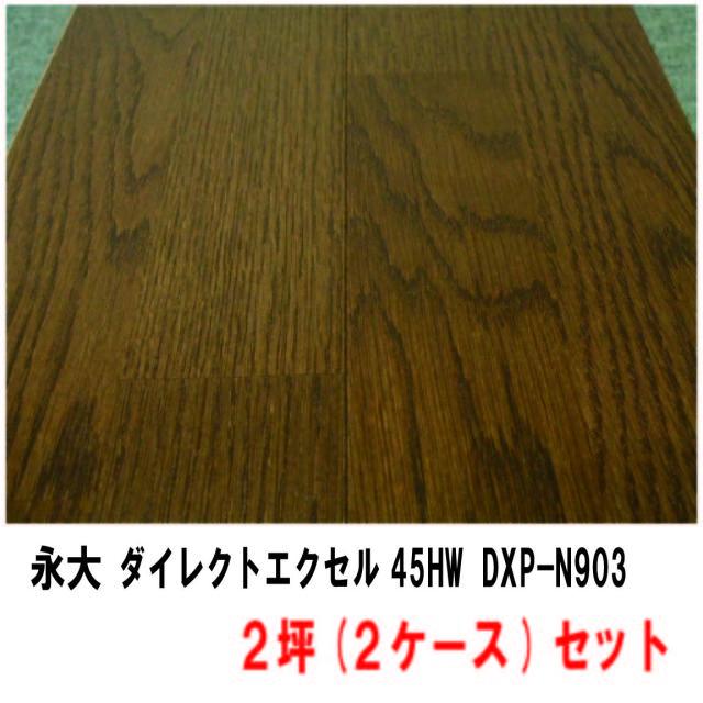 【直貼用/遮音】永大 タ゛イレクトエクセル45HW DXP-N903