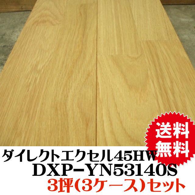 永大フロア材 ダイレクトエクセル45HW   DXP-YN53140S