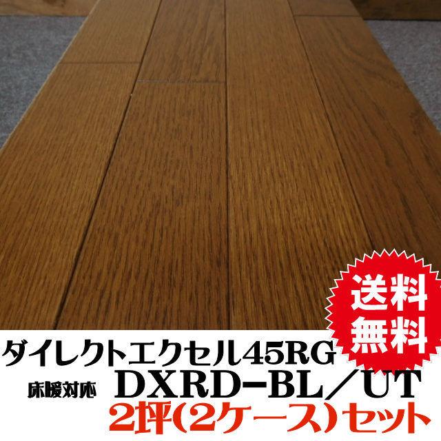 永大 床暖用 ダイレクトエクセル45RG DXRD-BL/UT