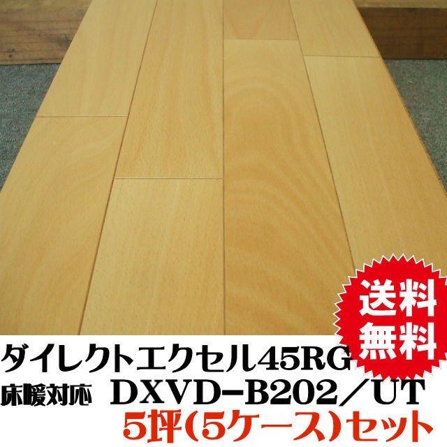 永大フロア材 床暖用 ダイレクトエクセル45RG DXVD-B202/UT