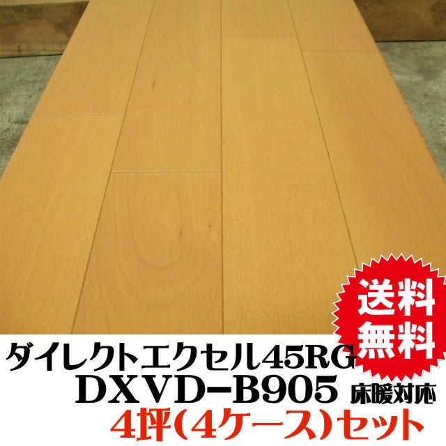 永大フロア材 床暖用 ダイレクトエクセル45RG DXVD-B905