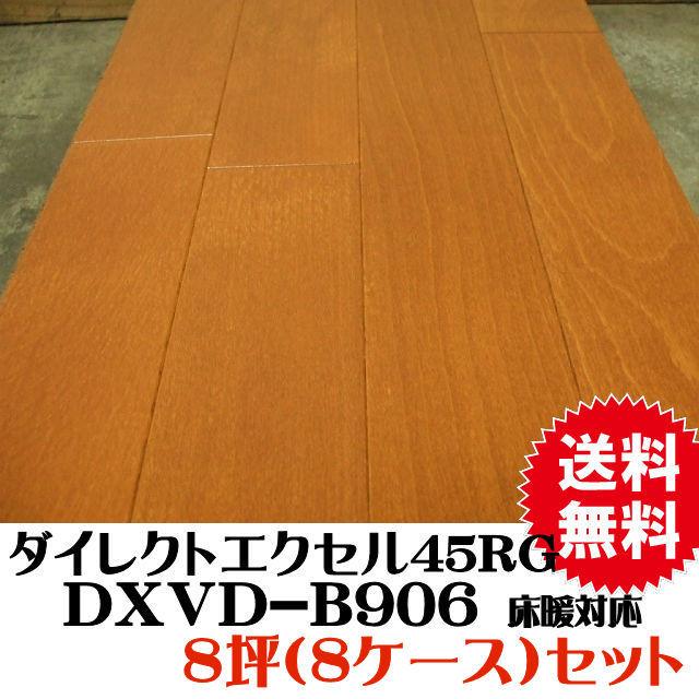 永大フロア材 床暖用 ダイレクトエクセル45RG DXVD-B906