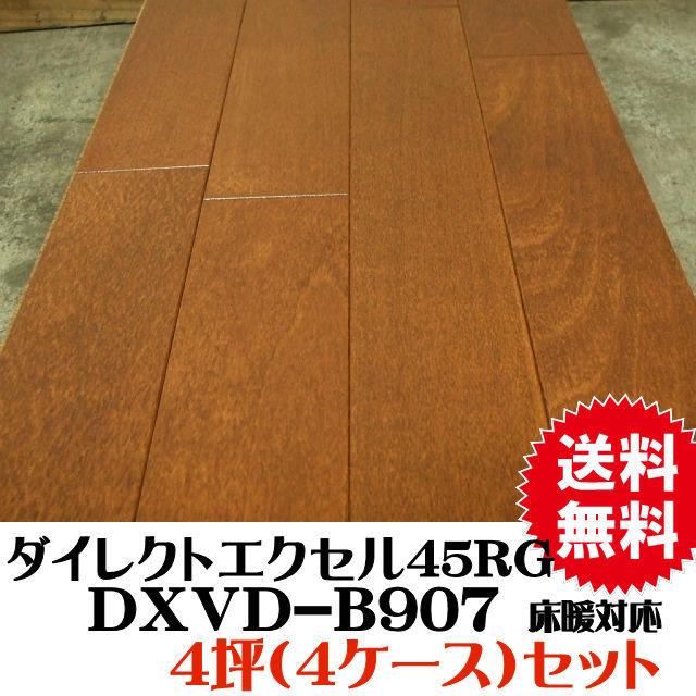 永大フロア材 床暖用 ダイレクトエクセル45RG DXVD-B907