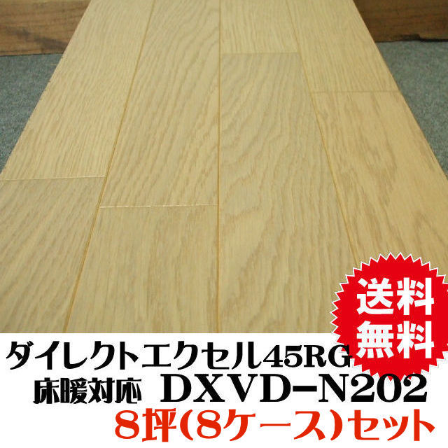 永大フロア材 床暖用 ダイレクトエクセル45RG DXVD-N202
