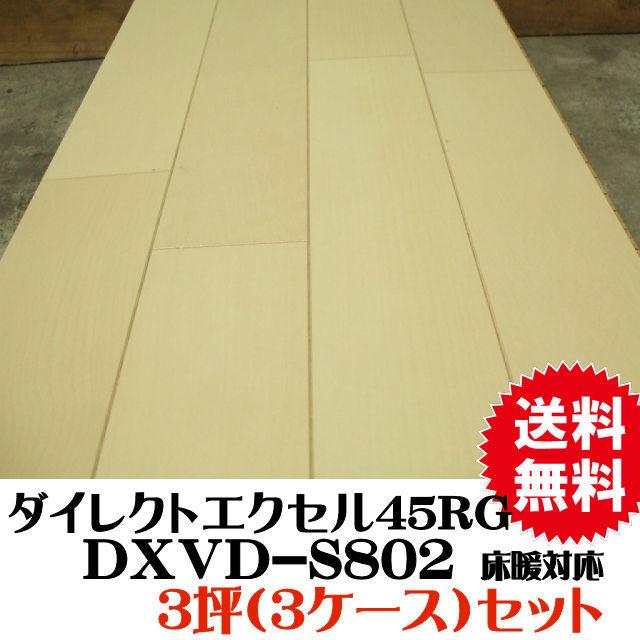 永大フロア材 床暖房対応 ダイレクトエクセル45RG DXVD-S802